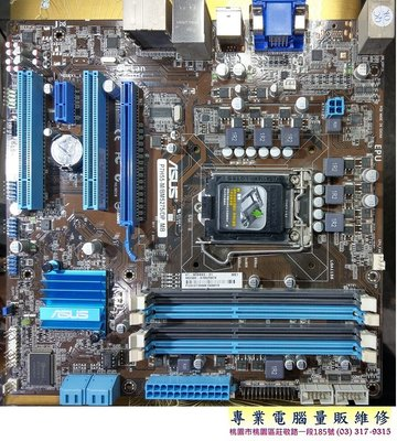 專業電腦量販維修 二手華碩P7H55-M主機板 每片599元