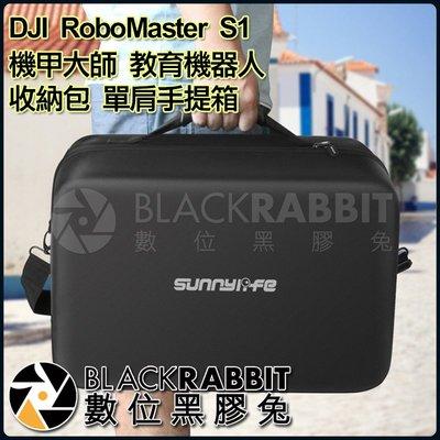 數位黑膠兔【 DJI RoboMaster S1 機甲大師 教育機器人 收納包 單肩手提箱 】 收納 外出 防撞 免拆卸