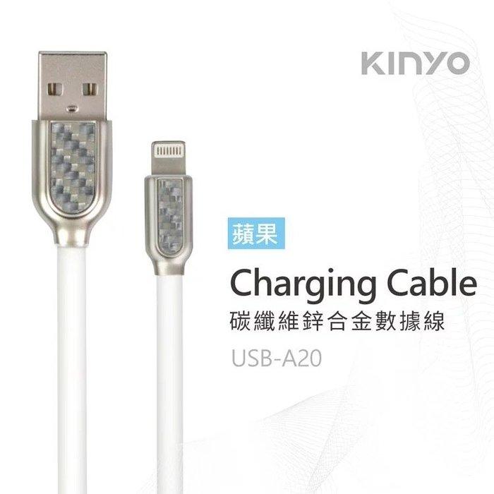 KINYO耐嘉 USB-A20 蘋果 碳纖維鋅合金數據線 1M 2.4A快充 iPhone線 iPad線 充電線 傳輸線
