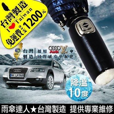 〈雨傘達人*台灣製造*免運費2支1200元〉基督山超級大三折自動開收傘*50吋/抗UV100%