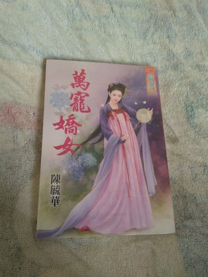 陳毓華小說全新未拆(萬寵嬌女)可以便利超商取貨付款