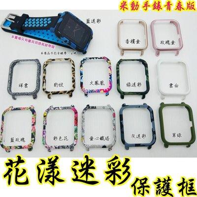 米動手錶 花邊 迷彩 保護框 保護殼 保護套 配件 替換殼 塑膠殼 米動 米動手環 Amazfit 青春版