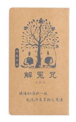 [隨行本]解冤咒(C-0020)-福報存摺手抄本-10本裝
