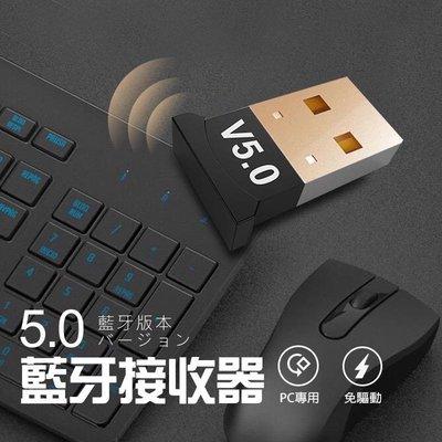 【PC專用藍牙5.0適配器】滑鼠 鍵盤 耳機 藍牙音頻接收器 免驅動 可連接藍牙音箱 新北市