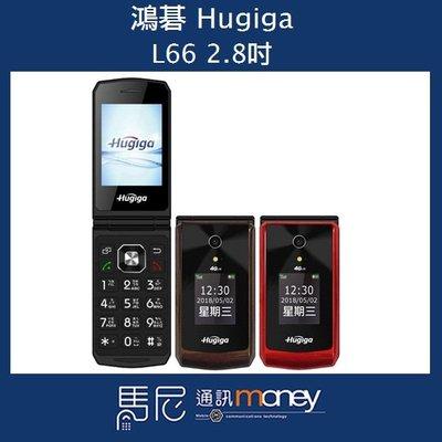 (全配)Hugiga L66 摺疊機/大音量/大字體/大按鍵/雙螢幕設計/2.8吋螢幕/老人機/翻蓋機【馬尼通訊】