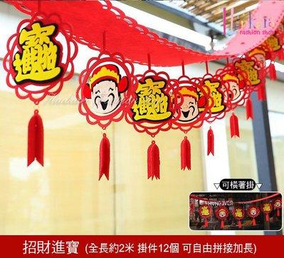 ☆[Hankaro]☆ 春節系列商品不織布DIY立體招財進寶旗串(單一串)