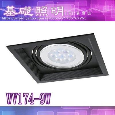 M《基礎照明》《團購2入》 (WV174-9)LED盒裝崁燈 AR111 LED 9W 單燈 浴室燈陽台燈 崁燈