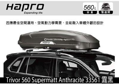   MyRack   Hapro Trivor 560 Anthracite 33561 霧黑 雙開車頂行李箱