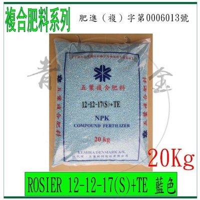 『青山六金』附發票 20Kg ROSIER 複合式肥料 五葉肥料 硝酸 磷酸 氯化鉀 氧化鎂 肥料 化肥 堆肥