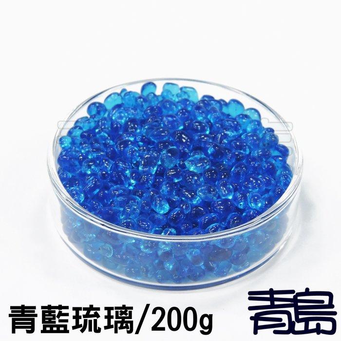 PN。。。青島水族。。。G00004魚缸造景底砂 琉璃系列 彩色水晶琉璃砂 水草缸裝飾 開運==青藍琉璃200g買二送一