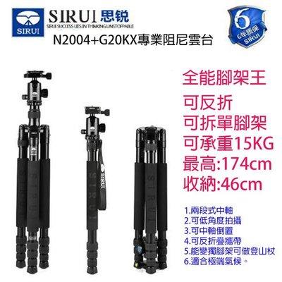 【eYe攝影】思銳 SIRUI N2004+G20KX 阻尼雲台 三腳架 單腳架 承重15KG R2004 公司貨