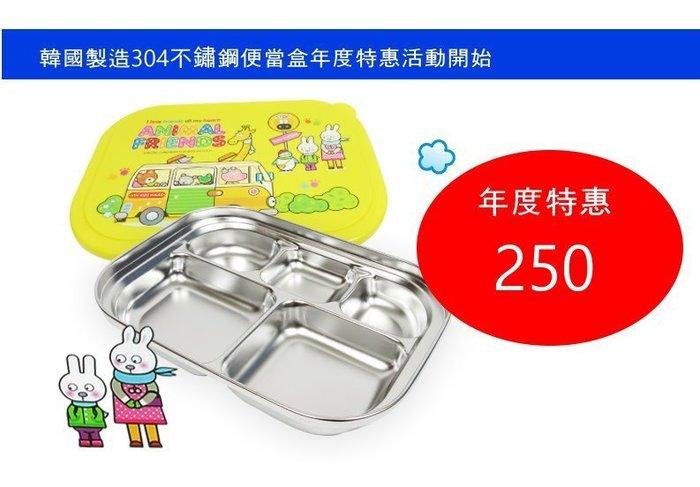 悠遊友柚◎韓國製 304不鏽鋼 兒童餐盤 韓式便當盒/動物朋友-公車篇/年度特惠不分數量每組只要250