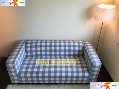 ※IFER 依菲爾※ 【訂製IKEA  KLIPPAN雙人座沙發套】【高檔色織YS-H03系列】