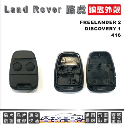 Land Rover 路虎 FREELANDER 2 DISCOVERY 1 路華416 換殼 鎖匙殼