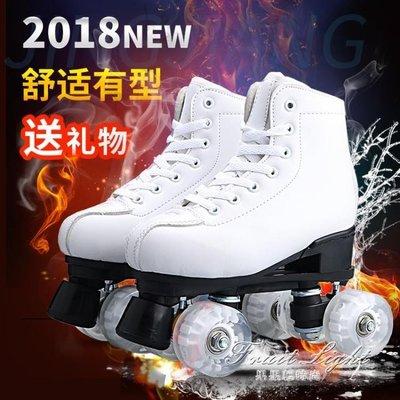 白色高檔 成人雙排溜冰鞋 旱冰鞋 成年男女雙排輪 輪滑鞋四輪閃光 限時促銷