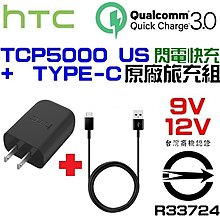 HTC TCP5000-US Type-c ASUS 可用 9V 12V 原廠旅充組 取代 UCH12【采昇通訊】