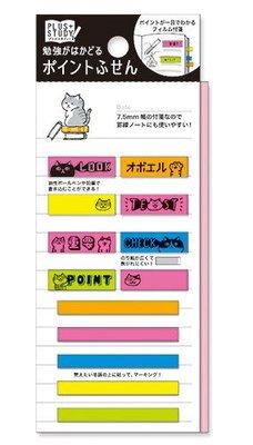 ◇FollowV◇日本文具《現貨》動物貓咪/喵星人 螢光色 索引貼/書籤貼/自黏分類標籤 日本製