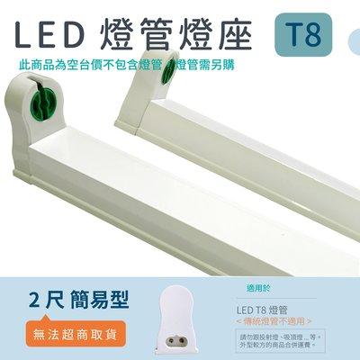 【宗聖照明】LED 簡易燈座  [ 2尺簡易型 ] T8 LED專用  日光燈座 4尺 2尺 燈座  燈具 台南市