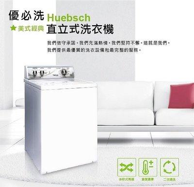 可議價【新莊信源】9公斤 Huebsch 優必洗直立式洗衣機 ZWN432