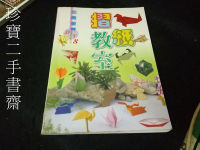 【珍寶二手書3B26】摺紙教室ISBN...