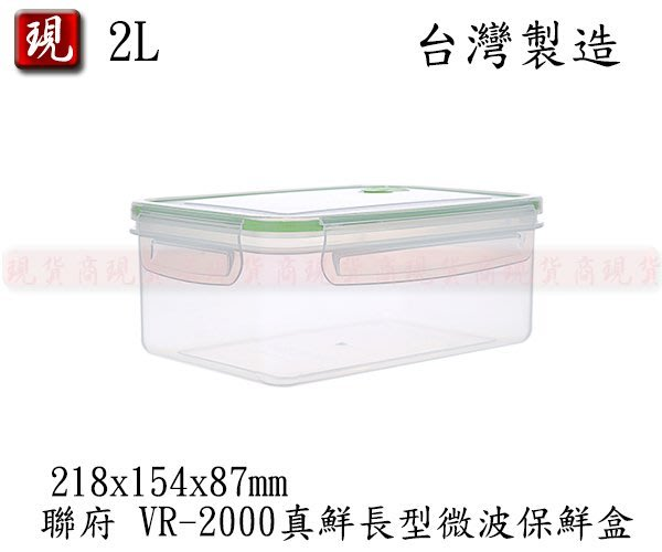 【現貨商】(滿千免運/非偏遠/山區{1件內})聯府 VR-2000 真鮮長型微波保鮮盒 冷藏盒 排氣孔 儲藏盒 台灣製造