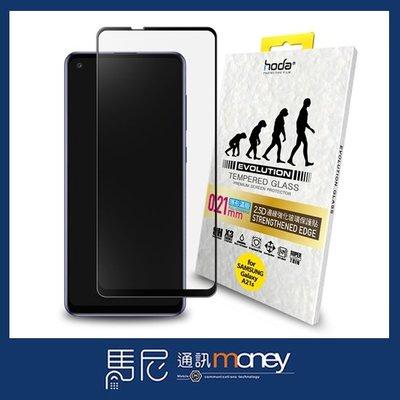 hoda 2.5D進化版邊緣強化滿版9H鋼化玻璃貼 0.21mm/三星 Galaxy A21s/保護貼【馬尼】台南 永康