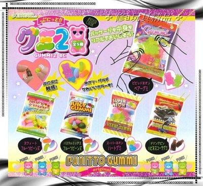 ✤ 修a玩具精品 ✤ ☾日本扭蛋☽ 捏捏小熊軟糖造型吊飾 第二彈 全5款 捏捏 紓壓 可愛小吊飾