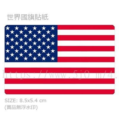 〈世界國旗〉美國 United States of America 世界國旗 卡貼 貼紙