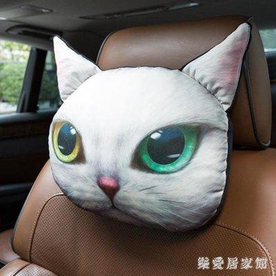 汽車頭枕車用頸枕座椅護頸枕卡通枕頭車載靠枕車內飾品用品 QG3332 Biglove