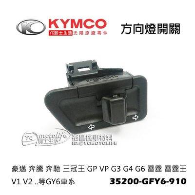 YC騎士生活_KYMCO光陽原廠 方向燈開關 按鈕 GP VP 豪邁 奔騰 得意 雷霆 RACING V1V2 單顆裝