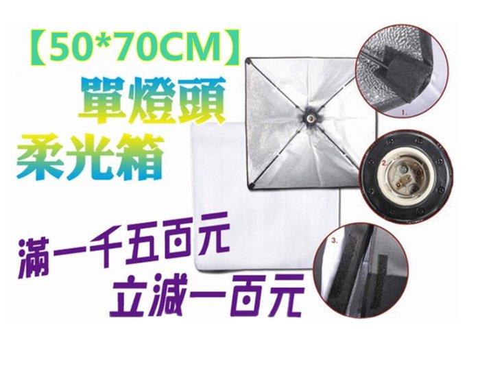 番屋~50*70cm 單燈頭柔光燈箱 柔光箱 柔光罩 反光罩 地燈、頂燈 網拍商品照 人像模特拍攝 攝影棚專用