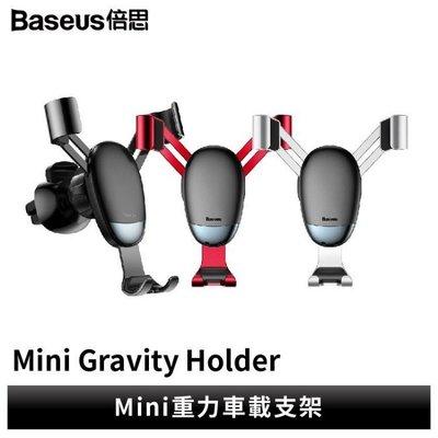 ~~天緯通訊~~Baseus倍思 Mini重力車用手機支架 輕巧 穩固 鋁合金 汽車用車架 冷氣出風口