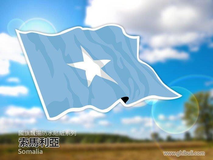 【衝浪小胖】索馬利亞國旗飄揚登機箱貼紙/抗UV防水/多國款可收集和客製