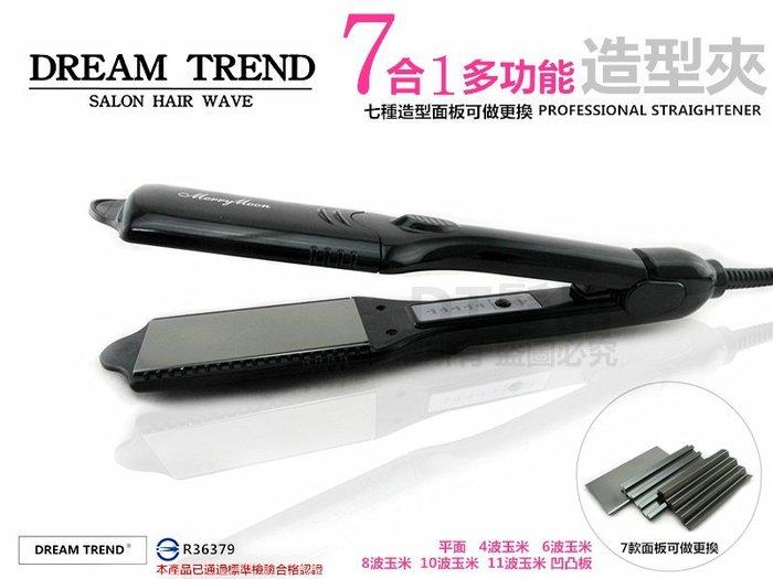 【DT髮品】新型七合一多功能造型夾 離子夾 玉米鬚 凹凸夾 一機多用 另售 電棒 吹風機 【0103024】