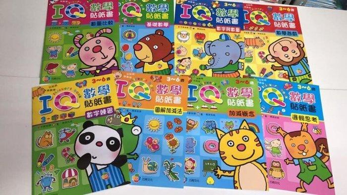 巧育--IQ數學貼紙書系列(全套共8本op袋裝)玩貼紙,算數學