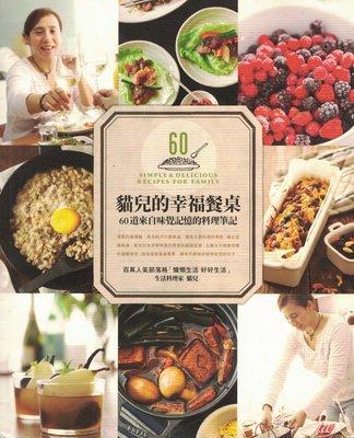 蟹子魚的家:二手書~麥浩斯~貓兒的幸福餐桌:60道來自味覺記憶的料理筆記~貓兒~滿718元免運費 台北市