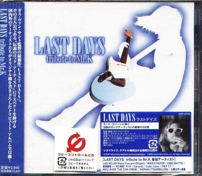 K - Last Days : Tribute To Mr.K  - 日版 - NEW