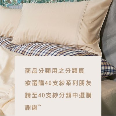 40支紗-經典純色-開分類用-