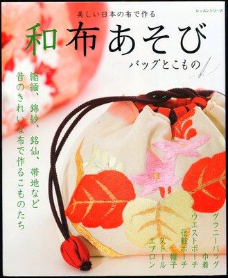 紅蘿蔔工作坊/裁縫小物~美しい日本の布でつくる 和布あそび バッグとこもの(日文書)9J