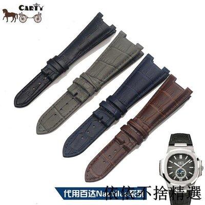 手錶配件 飾品 錶帶 錶扣 皮表帶 東方表 百達翡麗 凹口 25mm 黑 棕 Nautilus 系列