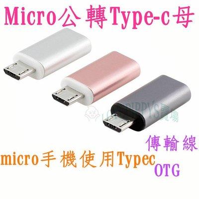 ULT-unite 新款 type-c母 轉 micro公 轉接頭 安卓手機 適用 3A 電流 可OTG