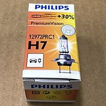 飛利浦 PHILIPS H7 55W Premium Vision 亮度+30% 超值型抗紫外線