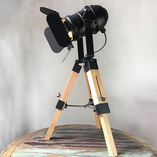 【曙muse】工業風葉片式投射三腳架 原木支架 照明燈 打光燈  造型擺飾 Loft 工業風 咖啡廳 餐廳 攝影