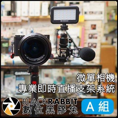 數位黑膠兔【 微單 相機 專業 即時 直播 支架 系統 (A) 】 SK-PL30 錄影 補光燈 外接 麥克風 熱靴