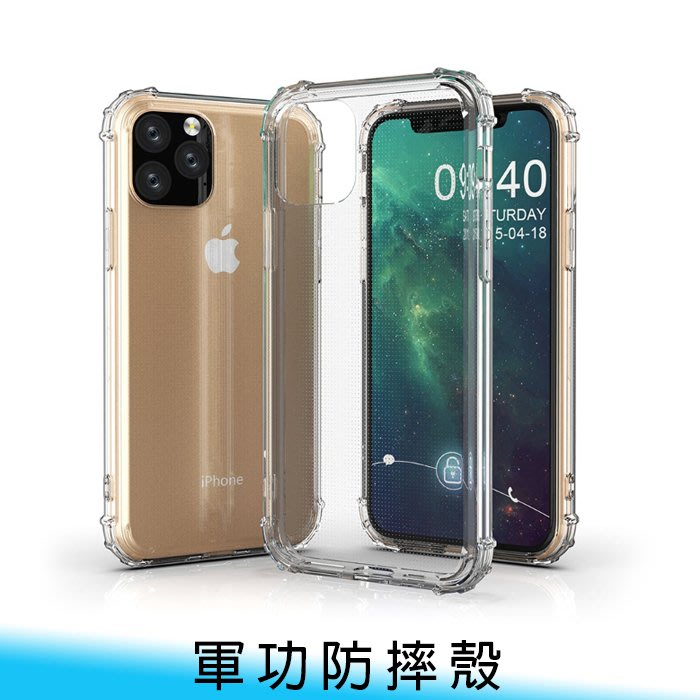 【台南/面交/免運】iPhone 11/pro/pro max 軍規/軍功/軍事級 防摔/防撞 透明 空壓殼/保護殼