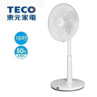 TECO 東元DC微電腦遙控電風扇 XA1672BRD 另有特價 EF-16SRA EF-16STA1 EF-16SMA