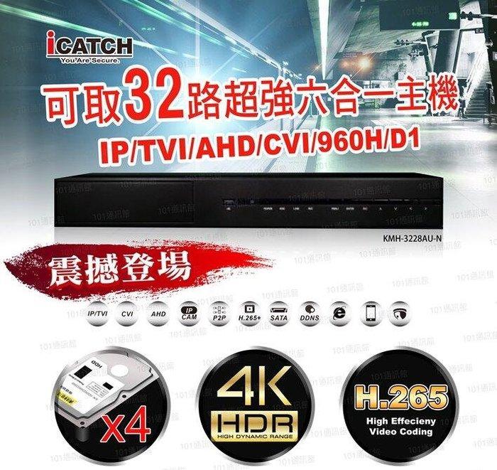 數位通訊~ICATCH 可取 32路 KMH-3228 4K 三硬碟 錄影 監視 DVR H.265 2160P