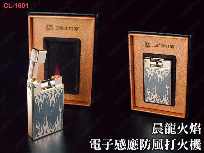 ㊣娃娃研究學苑㊣晨龍火焰電子感應防風打火機 CL-1601 可換電池 防風 打火機 單直衝火焰 電子感應(SC360)