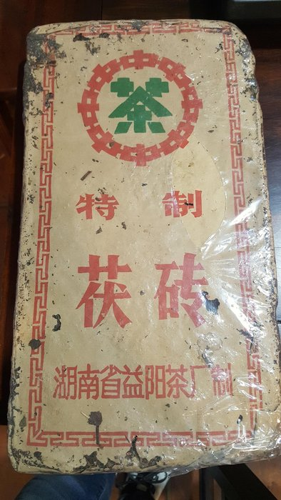 1970年湖南益陽茯磚藥香濃郁散茶分享50克一份