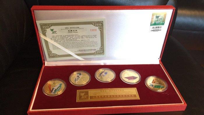 全新~2010上海世博會一軸四館紀念套章 銅質鍍金幣//紀念幣~